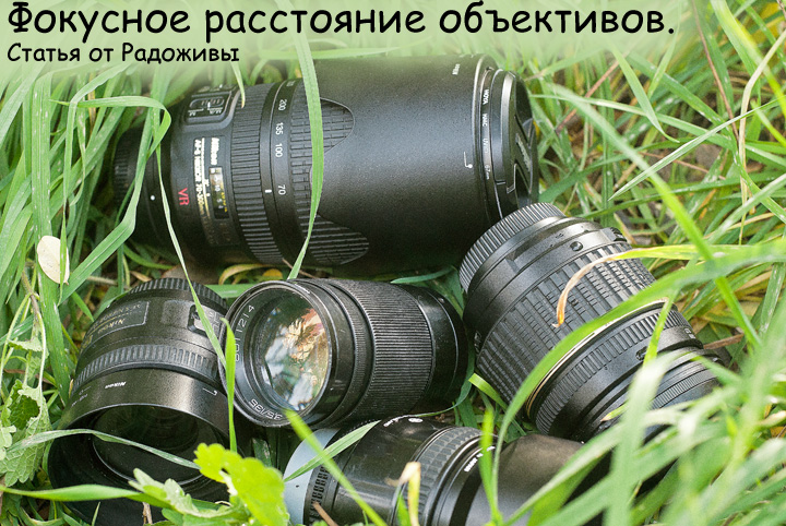 Focal length of the lens