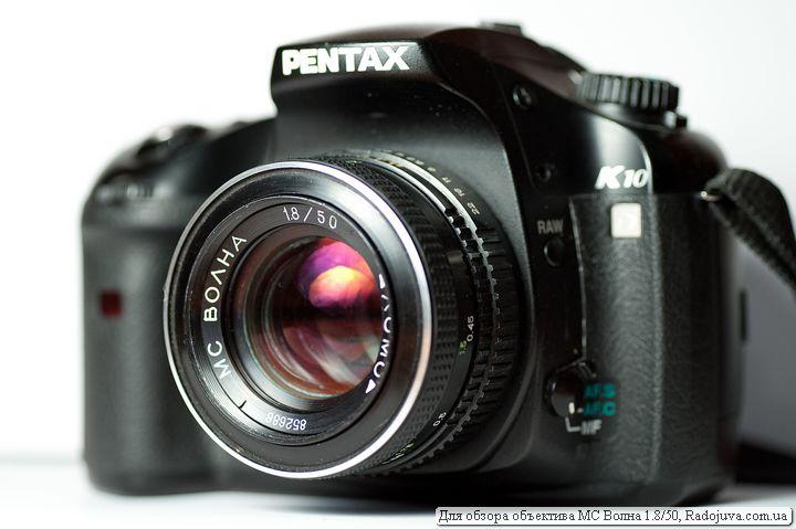 Вид объектива МС Волна 1.8 50 на современной камере