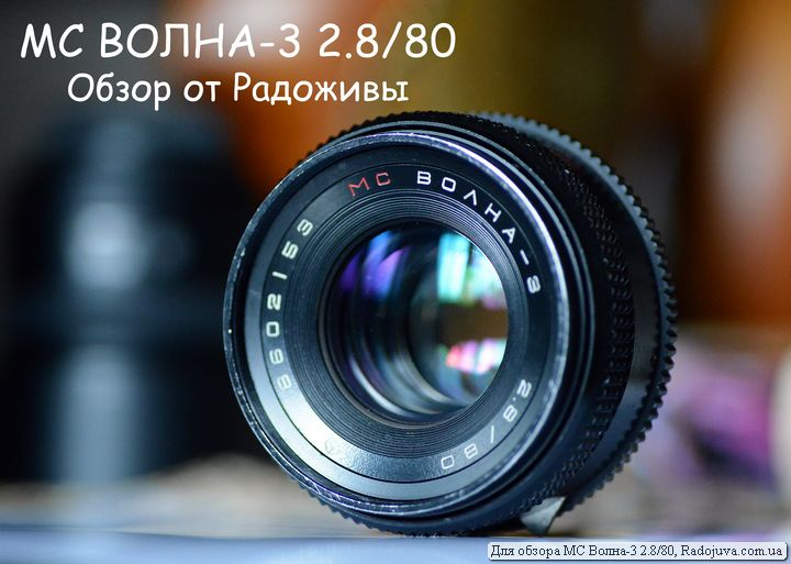 Обзор МС Волна-3 2.8/80