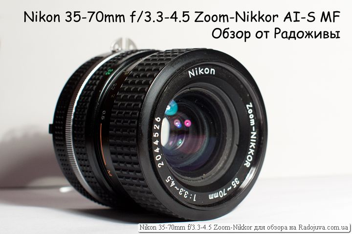 Обзор Nikon 35-70mm f/3.3-4.5 Zoom-Nikkor
