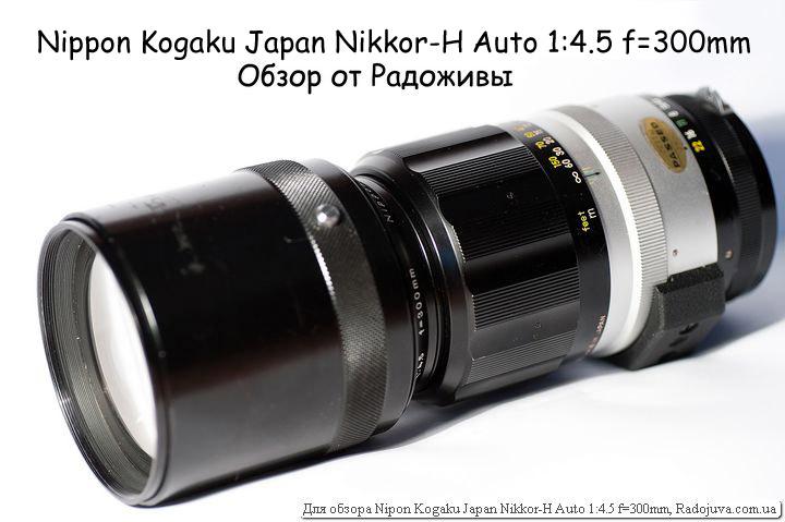Обзор Nippon Kogaku Japan Nikkor-H Auto 1:4.5 f=300mm