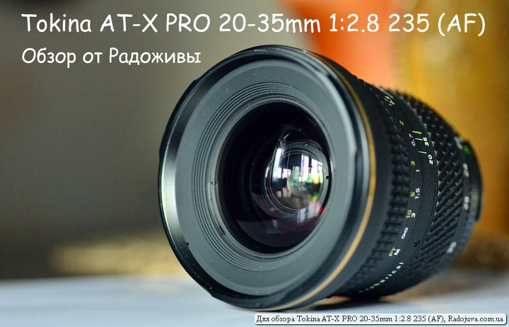 Обзор Tokina AT-X PRO 20-35mm 1:2.8 235 AF