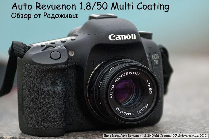 Обзор Auto Revuenon 1.8/50 Multi Coating