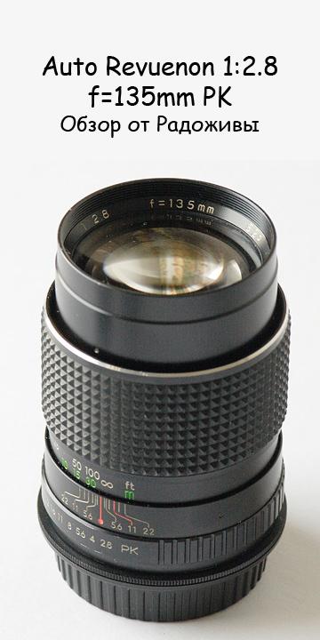 Обзор Auto Revuenon 1:2.8 f=135mm