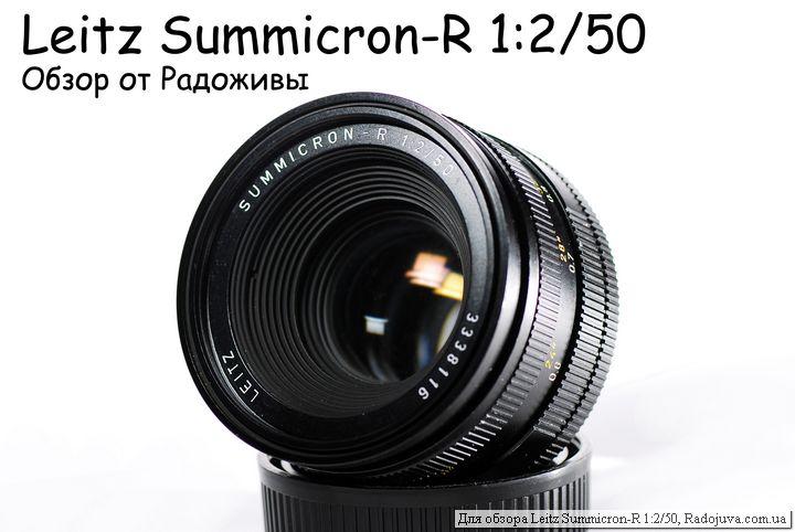 Обзор Leitz Summicron-R 1:2/50