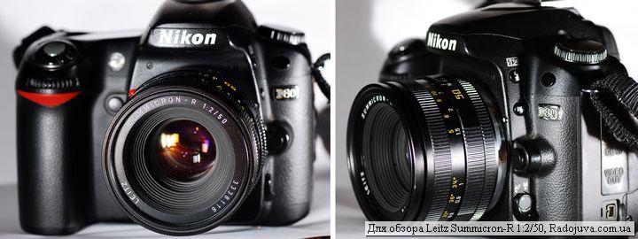 Вид Leica leitz summicron-r 1:2/50 на современной ЦЗК