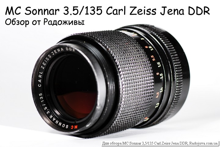 Обзор MC Sonnar 3,5/135 Carl Zeiss Jena DDR