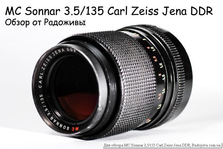 Обзор MC Sonnar 3,5/135 Carl Zeiss Jena DDR