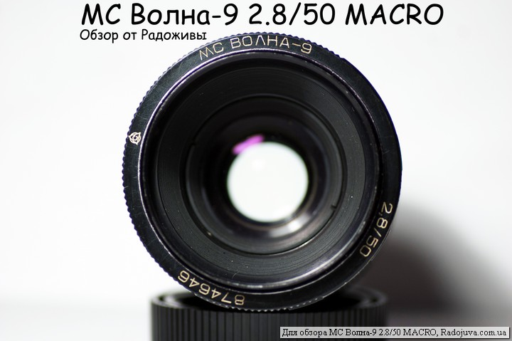 Обзор МС Волна-9 2.8/50 MACRO