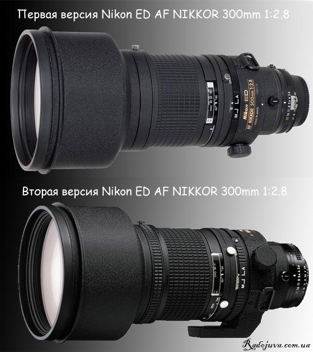 Две версии Nikon ED AF Nikkor 300mm 1:2.8. Различия