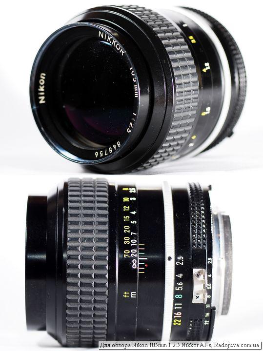 Вид объектива Nikon 105mm 1:2.5 Nikkor AI
