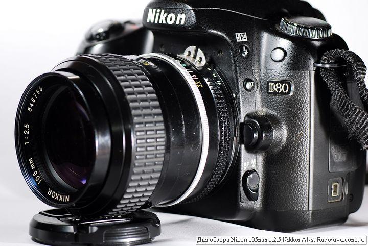 Вид объектива Nikon 105mm f 2.5 Nikkor AI на современной камере