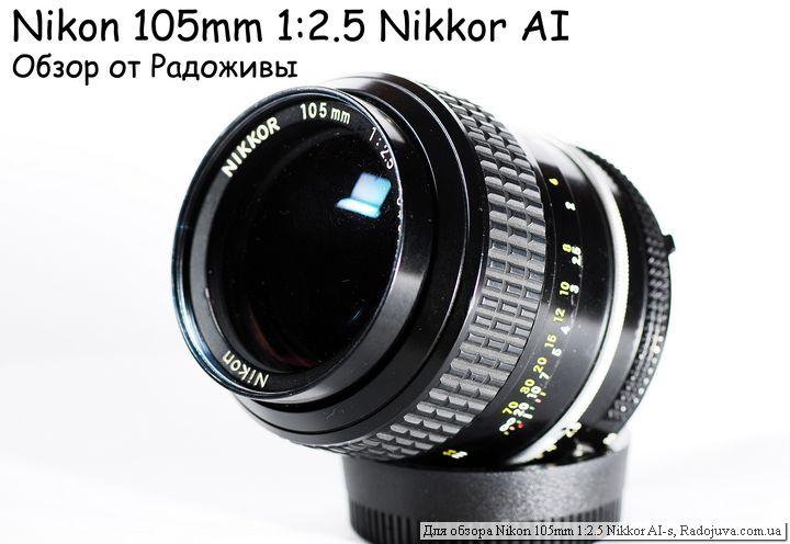Обзор Nikon 105mm 1:2.5