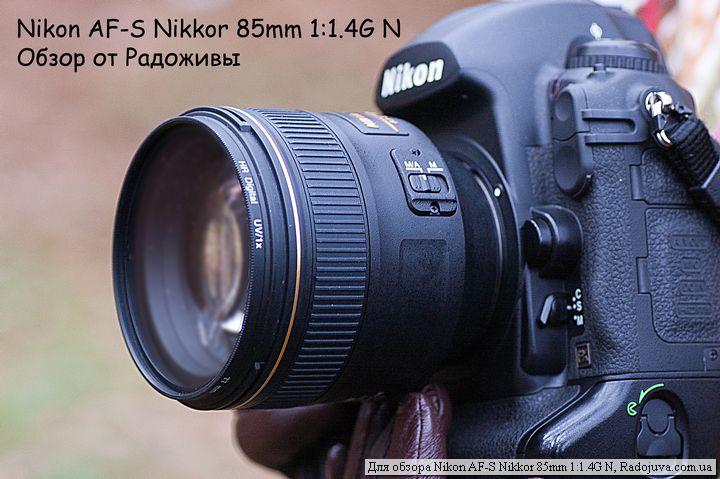 Обзор Nikon N AF-S Nikkor 85mm 1:1.4G