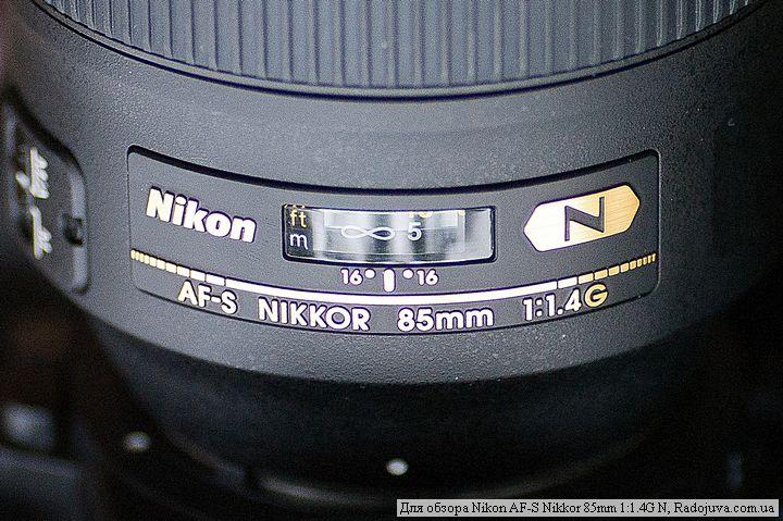 Вид объектива Nikon N AF-S Nikkor 85mm 1:1.4G