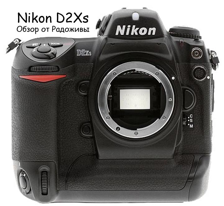 Обзор Nikon D2Xs