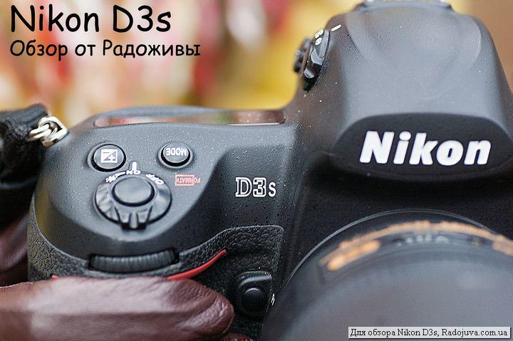 Обзор Nikon D3s