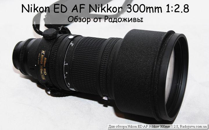Обзор Nikon ED AF Nikkor 300mm 1:2.8