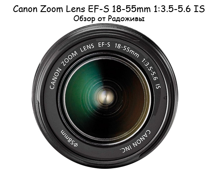 Обзор объектива Canon 18-55 IS 3.5-5.6 EF-S