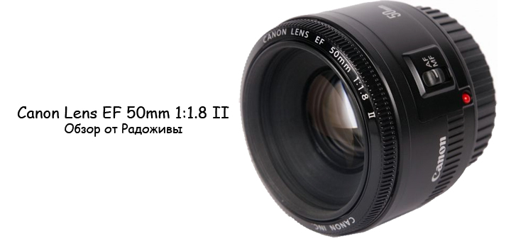 Обзор Canon EF 50mm F/1.8 II