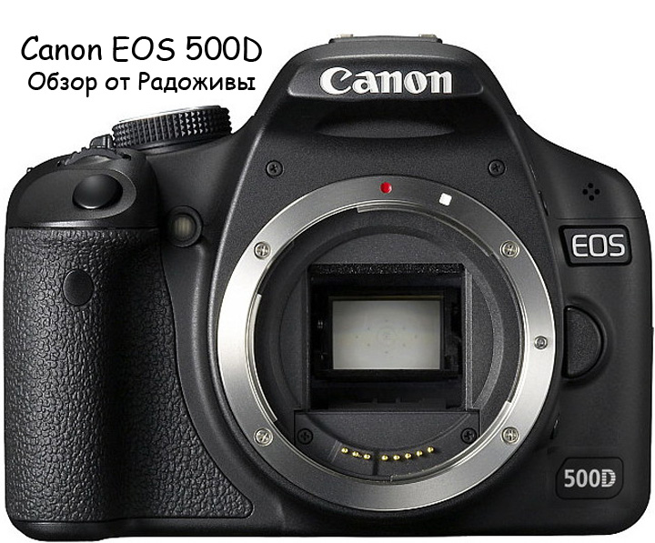 Обзор Canon 500D