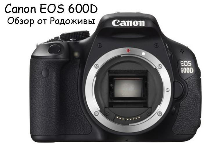 Обзор Canon EOS 600D