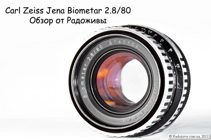 Обзор Carl Zeiss Jena Biometar 2.8/80