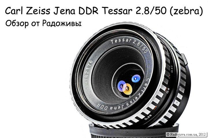 Обзор Carl Zeiss Jena DDR Tessar 2.8/50 (zebra)