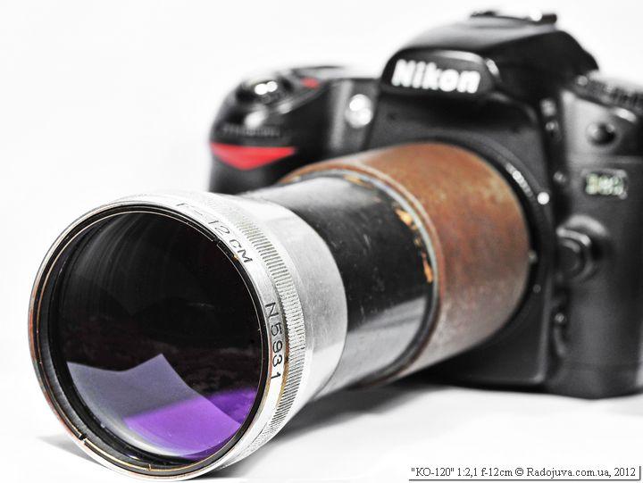 Вид объектива КО-120 1:2,1 120mm на современной камере