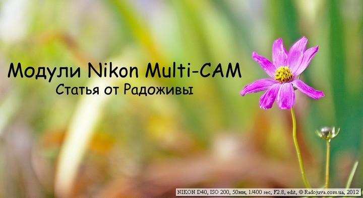 Системы фокусировки на камерах Nikon
