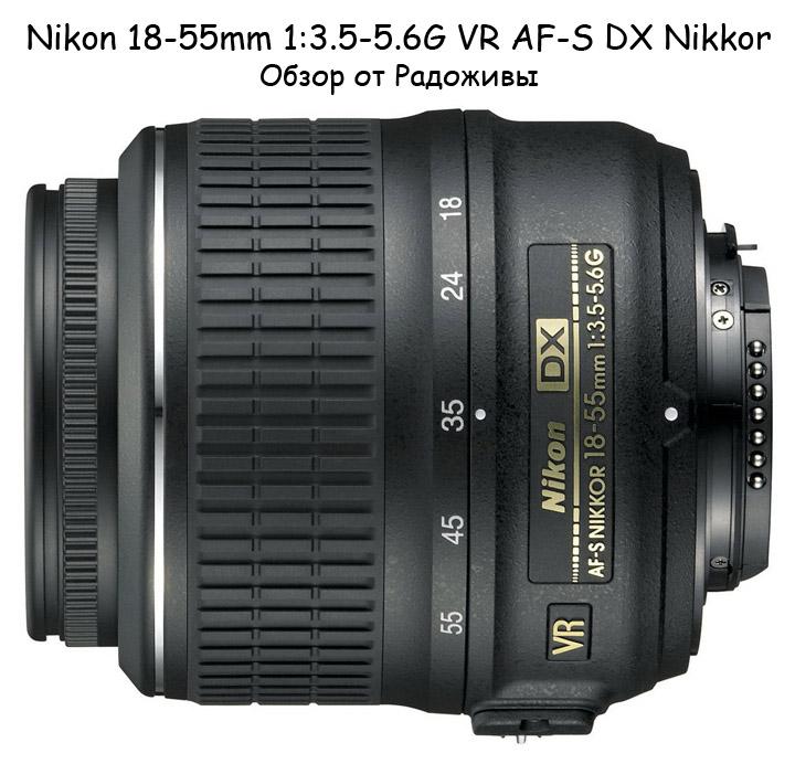 Обзор Nikon 18-55mm 1:3.5-5.6G VR AF-S DX Nikkor