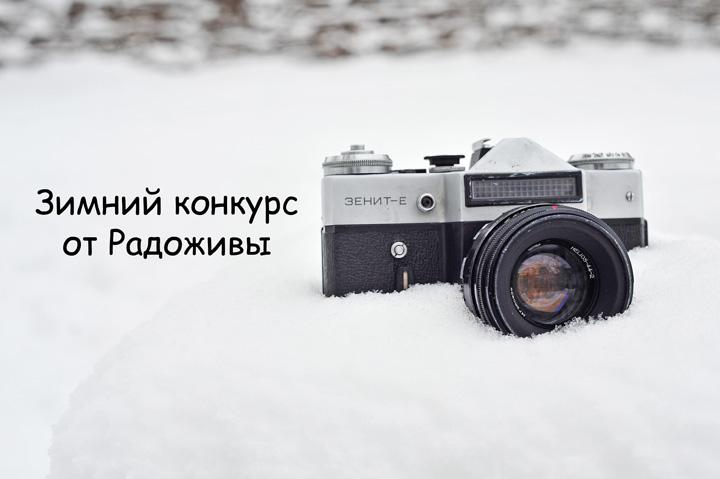 Зимний конкурс от Радоживы