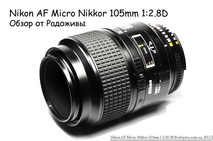Обзор Nikon AF 105mm f/2.8D Micro-Nikkor
