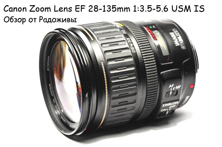 Обзор Canon Zoom Lens EF 28-135mm 1:3.5-5.6 USM IS