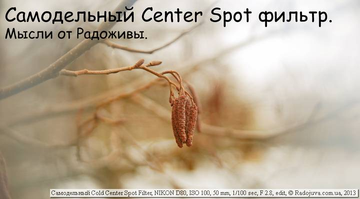 Самодельный Center Spot фильтр