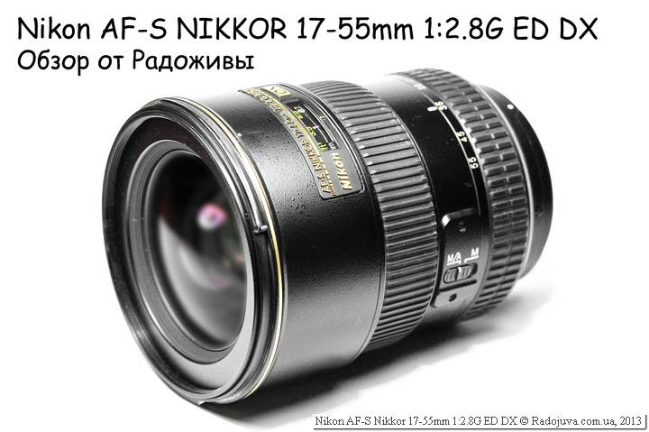 Обзор Nikon 17-55mm f/2.8G IF-ED AF-S DX Nikkor
