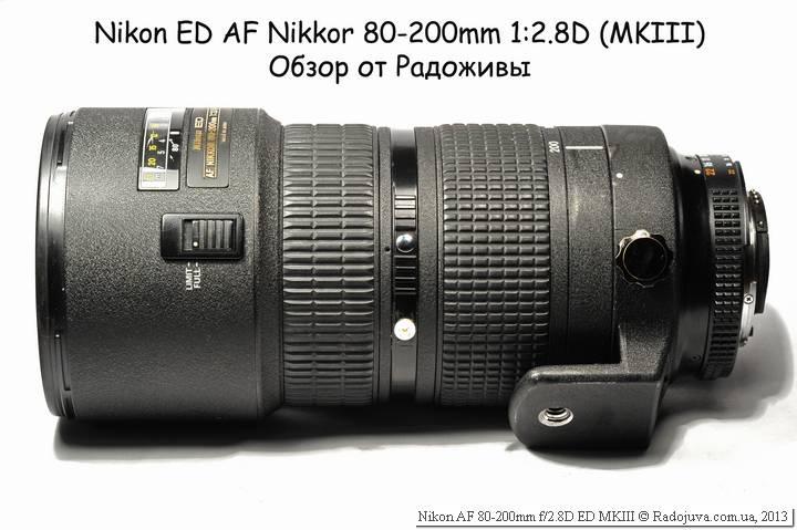 Обзор Nikon ED AF Nikkor 80-200mm 1:2.8D MKIII