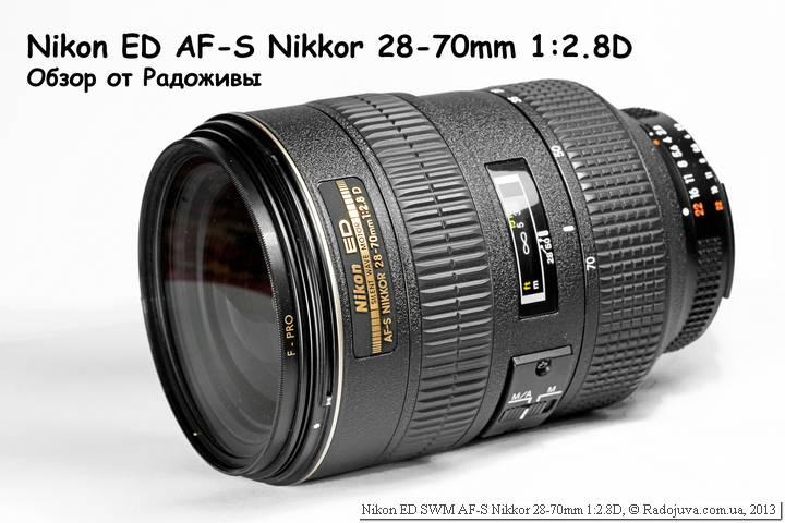 Обзор Nikon AF-S 28-70mm f 2.8D (IF-ED)