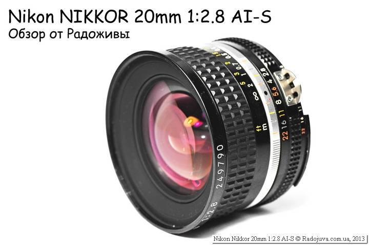 Обзор Nikon Nikkor 20mm 1:2.8 AI-S