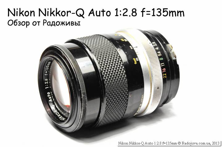 Обзор Nikon Nikkor-Q Auto 1:2.8 f=135mm
