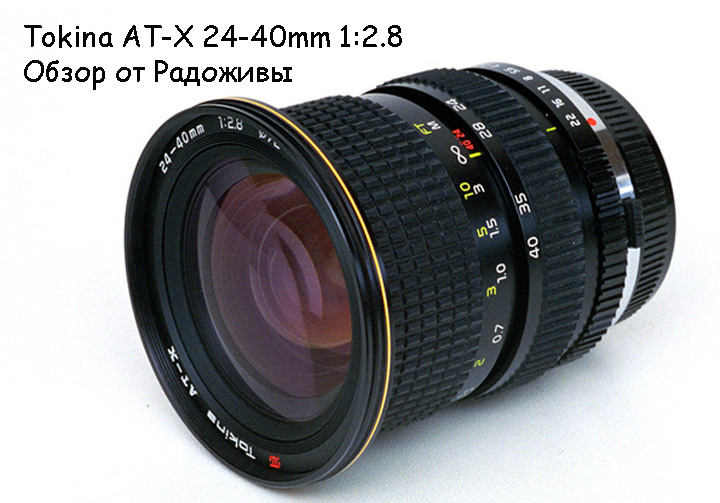 Обзор Tokina 24-40mm F2.8 AT-X