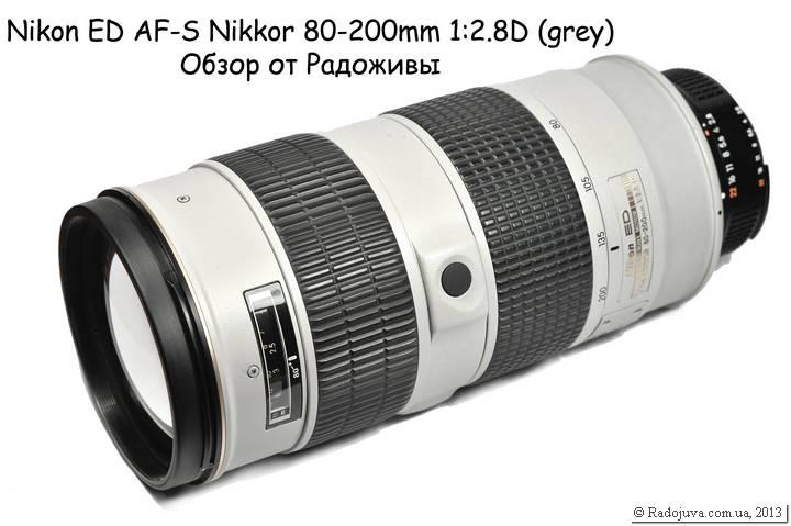 Обзор Nikon AF-S 80-200mm f/2.8 IF-ED