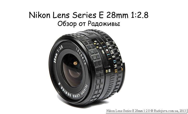 Обзор Nikon Lens Series E 28mm 1:2.8