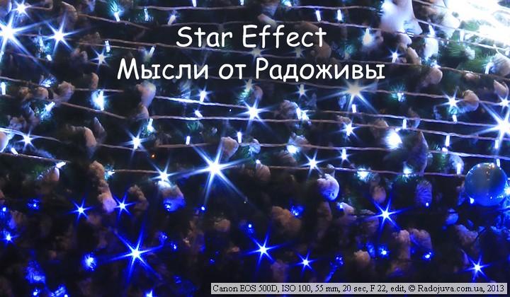 Эффект лучей звезды
