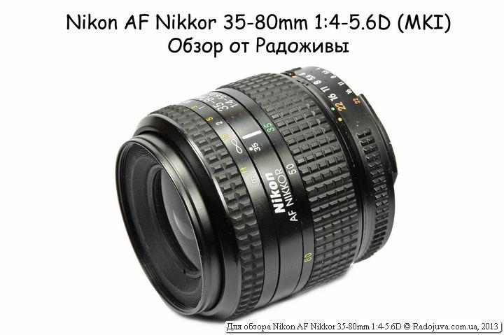 Обзор Nikon AF Nikkor 35-80mm 1:4-5.6D