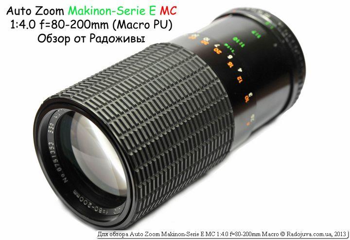 Обзор Makinon 80-200 4.0