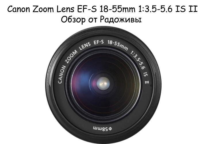 Обзор Canon Zoom Lens EF-S