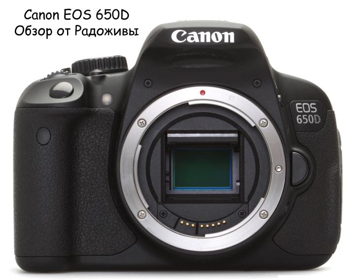 Обзор Canon 650D