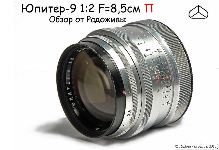 Обзор Юпитер-9 1:2 F=8.5см П Contax-Киев