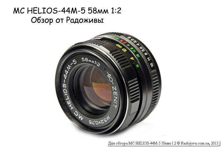 Обзор MC HELIOS-44M-5 58мм 1:2